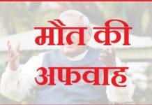 atal bihari vajpayee alive or dead